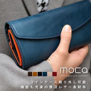 moca(モカ) DUAL LONG LETHER WALLET デュアルレザーウォレット 長財布 財布 レザー 革 ロングウォレット 小物|nakota