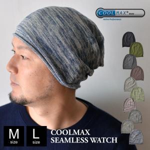 EdgeCity(エッジシティー) COOL MAX クールマックス シームレス ワッチキャップ ニット帽 帽子 大きいサイズ|nakota