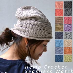 EdgeCity ( エッジシティー )Hemp Crochet Seamless Watch シームレスワッチ  ニット帽 帽子 日本製 nakota