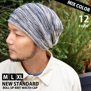 ニュースタンダード ロールアップ ミックスカラー ニットワッチ ワッチキャップ ニット帽 帽子|nakota