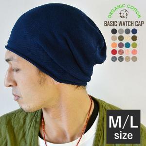 ワッチキャップ オーガニックコットン シームレス 帽子 メンズ レディース 大きいサイズ EdgeCity ( エッジシティ )|nakota