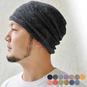 EdgeCity エッジシティー ヘンプシームレスワッチキャップ ニットキャップ ニット帽 メンズ レディース 日本製|nakota