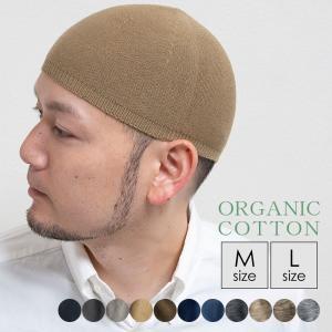 EdgeCity エッジシティ ニュースタンダード オーガニックコットン シームレス イスラム帽 イスラムワッチ 帽子 キャップ ビーニー ニット帽 メンズ 日本製 M L|nakota