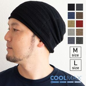 Edgecity New Standard COOL MAX シームレスワッチキャップ 帽子 ニット帽 メンズ レディース 大きいサイズ 秋 冬 nakota
