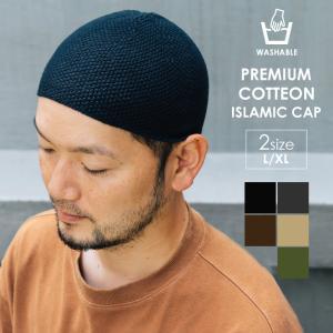 nakota ナコタ プレミアムコットン シームレス イスラム帽 帽子 ニット帽 メンズ 大きいサイズ 透けない 日本製|nakota