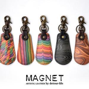 MAGNET(マグネット)Shoehorn Key Holder シューホーン 靴べら キーホルダー 日本製|nakota