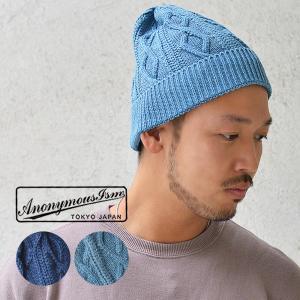 ANONYMOUS ISM (アノニマスイズム) インディゴ ヘビー ケーブル ワッチキャップ 日本製 インディゴ染め 藍染 帽子 ニット帽 nakota
