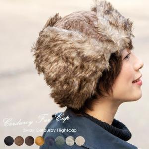 コーデュロイフライトキャップ ファーキャップ 帽子 メンズ レディース|nakota