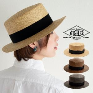 HIGHER ハイヤー ペーパーカンカン帽 ストローハット 麦わら レディース|nakota
