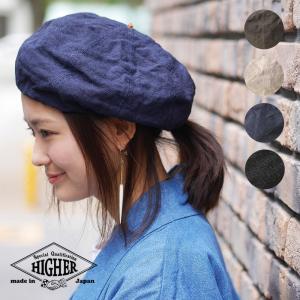 HIGHER ( ハイヤー ) ヴィンテージ リネン ベレー 8パネル 手作り 麻 レザー メンズ レディース 男女兼用 ユニセックス|nakota