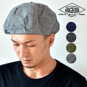 HIGHER ハイヤー シアサッカーワイドベレー ベレー帽 帽子 メンズ レディース 日本製 国産 夏 軽い 涼しい|nakota