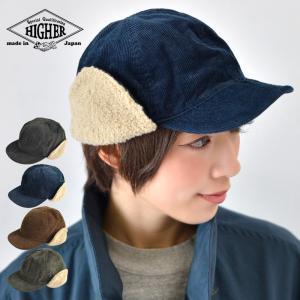 HIGHER ハイヤー CORDUROY HUNTER CAP コーデュロイハンターキャップ 帽子 イヤーフラップ メンズ レディース 秋 冬|nakota