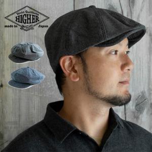 HIGHER ハイヤー モールウォバッシュキャスケット 帽子 メンズ レディース 大きいサイズ 日本製|nakota