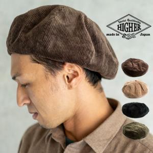 HIGHER ハイヤー 8wel コールワイドベレー 帽子 メンズ レディース コーデュロイ 日本製 ベレー|nakota