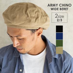 HIGHER ハイヤー 強撚アーミーチノワイドベレー 帽子 メンズ レディース 日本製|nakota