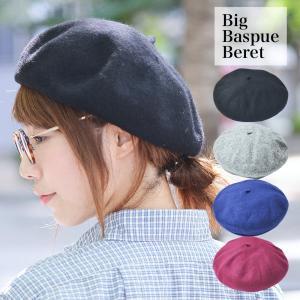ビッグ プレーン バスク ベレー 帽子 レディース|nakota