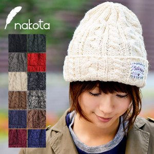 nakota (ナコタ) ウール ケーブル編み ニットキャップ 帽子 ニット帽  アラン編み 男女兼用  レディース メンズ 冬 大きいサイズ おしゃれ セール|nakota