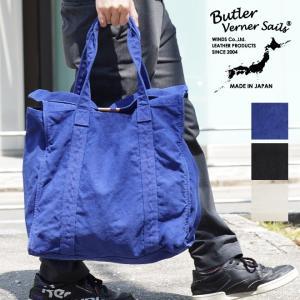 Butler Verner Sails ( バトラーバーナーセイルズ ) 反応染め キャンバスフラップ付き トートバッグ 日本製 鞄 キャンバス メンズ レディース ユニセックス nakota