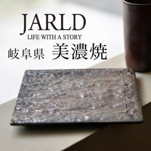 JARLD(ジャールド) 美濃焼 四角皿 中|nakota