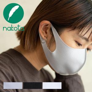 nakota ナコタ 冷感マスク 3枚セット ストレッチマスク 洗える 在庫あり UVケア 快適 nakota