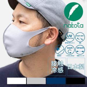 nakota ナコタ 冷感マスク 3枚セット 日本製 ストレッチマスク 洗える 大きいサイズ|nakota