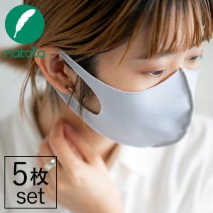 nakota ナコタ 洗えるマスク 5枚セット エコマスク 小さめ 冷感 ストレッチマスク 在庫あり 立体 UV 子供 キッズ 女性用 小顔|nakota