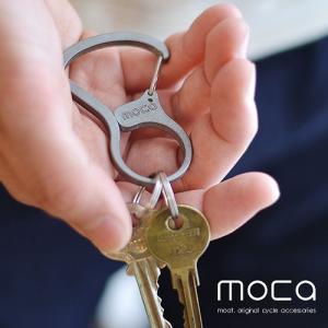 moca(モカ) KARABINER カラビナ キーホルダーシンプルだけど存在感。カラビナタイプのキーホルダー。 カラビナ フック 鍵|nakota