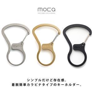 moca(モカ) KARABINER カラビナ キーホルダーシンプルだけど存在感。カラビナタイプのキーホルダー。 カラビナ フック 鍵|nakota|06