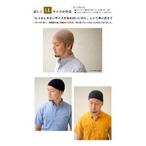送料無料 nakota ナコタ シームレスコットンイスラム帽 イスラムワッチ 日本製 帽子 ビーニー|nakota|05