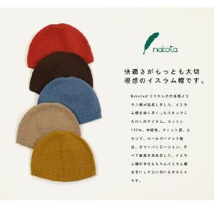 送料無料 nakota ナコタ シームレスコットンイスラム帽 イスラムワッチ 日本製 帽子 ビーニー|nakota|06
