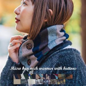 nakota ナコタ ボタン付きマイクロボアネックウォーマー 小物 メンズ レディース  防寒 冬|nakota
