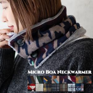 nakota ナコタ マイクロボア ボタン付き ネックウォーマー メンズ レディース 防寒 冬 あったか 小物 ギフト|nakota