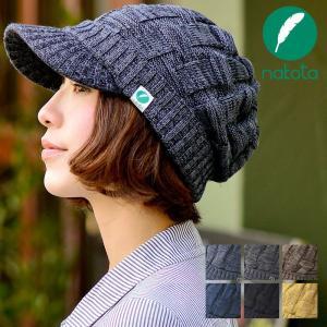 ニット帽 レディース 帽子 メンズ nakota (ナコタ) コットンクロス編み つば付きニット キャスケット 小顔|nakota