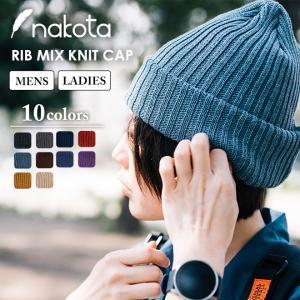 nakota ナコタ コットンリブミックスニットキャップ 帽子 日本製 メンズ レディース ニット帽|nakota