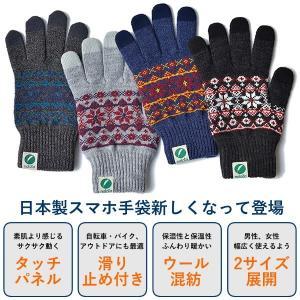 手袋 スマートフォン対応 Nakota(ナコタ) レディース メンズ ノルディック柄 ウール 五本指 手袋|nakota|03