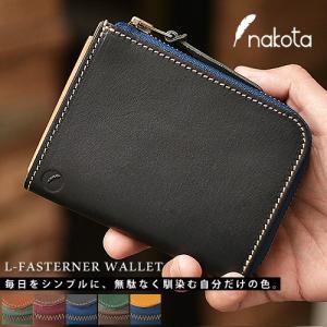 Nakota(ナコタ)L ZIP WALLET BUTTERO L字 ラウンドジップ 財布 日本製 レザー ウォレット ブッテロ 本革 ヌメ革 L字 ファスナー|nakota