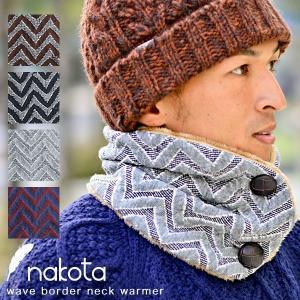 nakota (ナコタ)  ウェーブ ボーダー ボタン付き マイクロボア ネックウォーマー スヌード マフラー メンズ レディース|nakota
