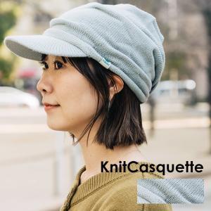ニット帽 つば付き メンズ レディース 帽子 Nakota (ナコタ) くしゅくしゅ ツバ付き ニットキャスケット キャスケット ニット キャップ 冬 防寒 大きい 男女兼用|nakota