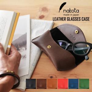 nakota ナコタ レザー 眼鏡ケース glasses case メガネケース 日本製 革 レザー ケース 小物 収納 男女兼用|nakota