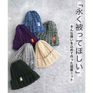 nakota ナコタ エクストラコットン  ローゲージ ニットキャップ ニット帽 帽子 日本製 香川県 メンズ レディース|nakota|07