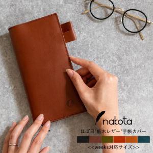 ◇商品番号 la108  ◇商品名 nakota ナコタ ほぼ日手帳カバー 本革 weeks B6 ...