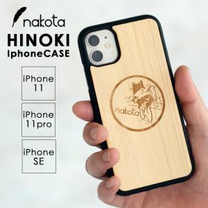 nakota ナコタ 檜 天然木 iPhoneケース iPhone11 iPhone11Pro スマホケース ウッドケース スマホカバー 木製 木目 小物 メンズ レディース|nakota