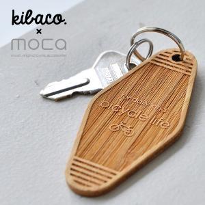 キーホルダー バンブー モーテルキー ストラップ moca × kibaco works プレゼント|nakota