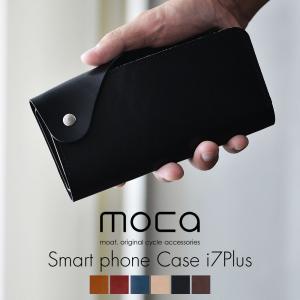 moca モカ iPhone 7plus スマートフォン ケース レザー 革 スマホケース スマホカバー|nakota