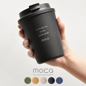 moca モカ タンブラー サイクリング カップ ボトル コーヒーカップ アウトドア こぼれない おしゃれの画像