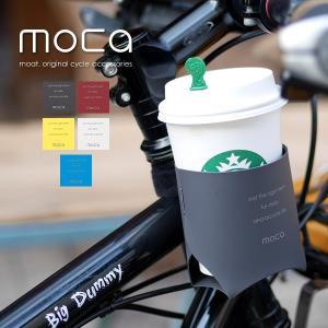 moca モカ カップホルダー ドリンクホルダー ホルダー 自転車 アクセサリー パーツ サイクリング 小物 コーヒー 日本製|nakota