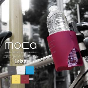 moca モカ カップホルダー 【 Lサイズ 】 ドリンクホルダー|nakota