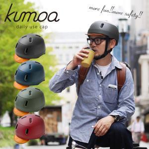 ヘルメット kumoa クモア プロテクションキャップ レザーバイザー 自転車 保護帽 大人用 軽量 メンズ レディース 無地 シンプル スケボー スノーボード スポーツ|nakota