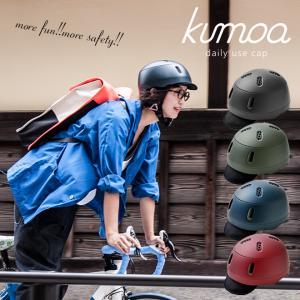 ヘルメット kumoa クモア プロテクションキャップ ナイロンバイザー 自転車 保護帽 大人用|nakota