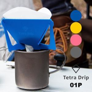 Tetra Drip テトラドリップ coffee driprer コーヒードリッパー 携帯用 4色|nakota